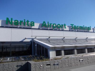 高齢者の旅 一泊二日:成田空港散歩