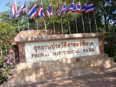 ピマーイ遺跡とサイ・ンガーム公園