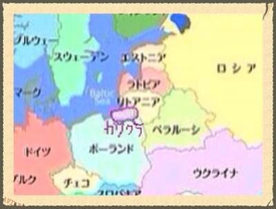 潜入!カリーニングラード(前):カリグラで生き残るためには〈準備編〉~2014年夏 バルト4国+ポーランド・WWⅡと独立の軌跡12