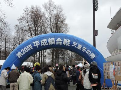 平成鍋合戦2014(20周年)