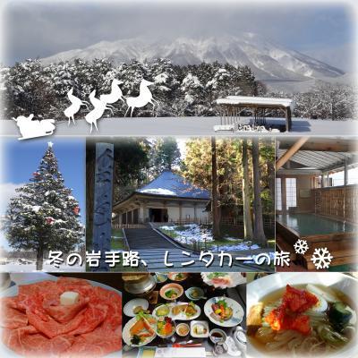 冬の岩手路、レンタカーの旅 -中尊寺見学、肉のオガタで前沢牛のすき焼き、ホテル紫苑に宿泊、髭の冷麺を堪能-