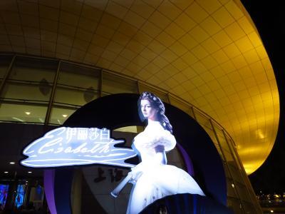上海★ミュージカル「エリザベート」@上海文化広場