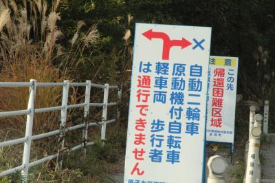 2014年11月 車の窓から見えた福島の景色 規制解除された国道6号線を通って (私の備忘録)