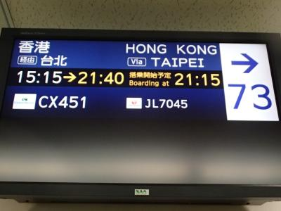 CX451東京(成田)台北(桃園)線:2日掛かりで台湾入り・・・