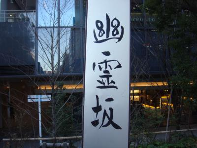 742 「幽霊坂」 神田淡路町から文京区湯島散策     その1 東京都千代田区神田淡路町