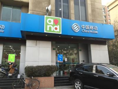 上海モバイル事情
