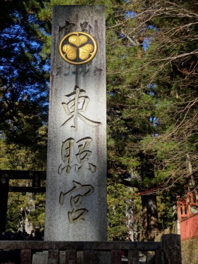 東京スカイツリー、並ばないでスッと入れた。二日目は足を延ばして日光へ。Vol.2