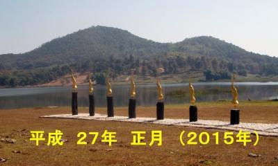 ☆バンドゥ日記 2015☆ 1月(前) 初詣・花博・レジーナGC(タチレク) ・チェンマイ総領事館