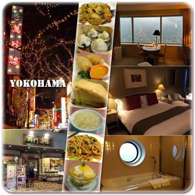 横浜ロイヤルパークホテル 、レギュラーフロア コーナーダブルに宿泊、夕食は獅門酒楼の絶品料理を頂きました。