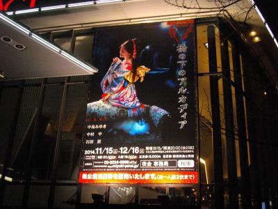 中島みゆき 夜会 赤坂ACTシアター「橋の下のアルカディア」鑑賞。