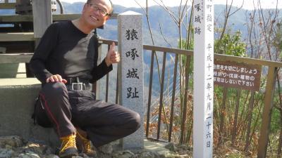 旅行記100冊記念! おじさんの城跡山歩き!