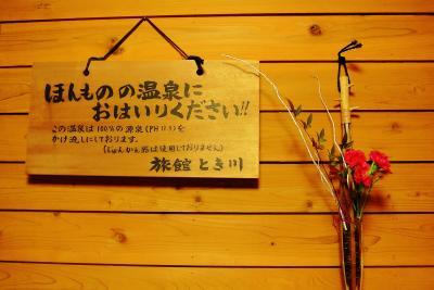 柚子づくしの宿は日本一の強アルカリ性温泉 ~1日4組限定の日帰り温泉 旅館とき川~