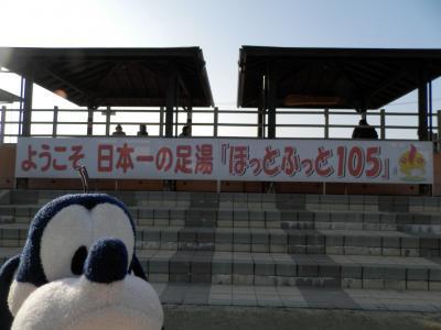 グーちゃん、島原半島へ行く(放熱量日本一/小浜温泉のパワーを見た!編)