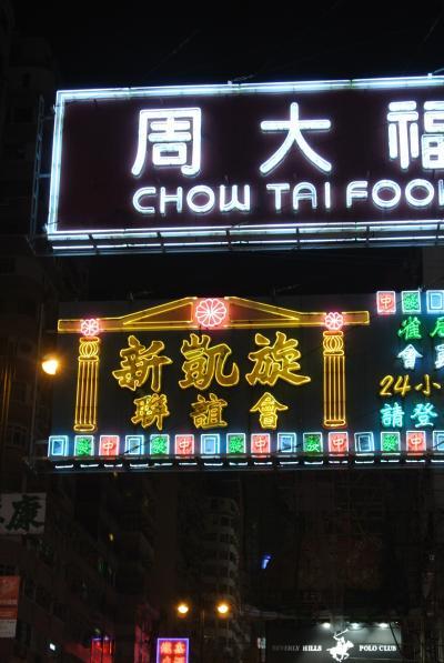 初めての香港:::一泊三日::: vol.1