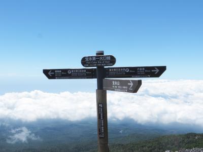 初めての富士登山 ~ 須走ルートを通って幕末の サー・ラザフォード・オールコツクの足跡を辿る