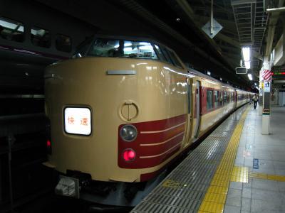 青春18きっぷで関東→九州旅① 旅の始まりから広島まで