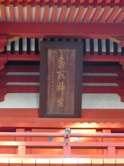 奥方と行く関東御朱印巡りの旅。~香取神宮編~