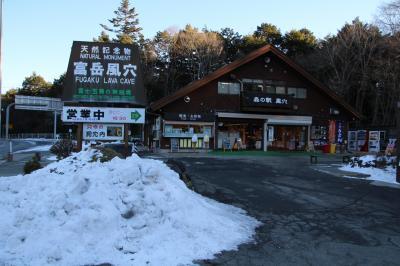 富岳風穴探訪