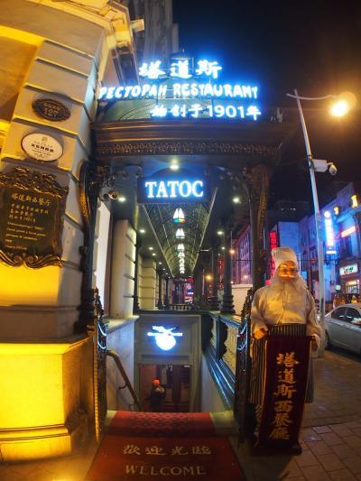 ハルビン旅その5 ロシア料理店へは客が少ない時に行くべし!