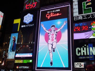 久し振りのひとり旅☆広島~神戸~大阪(6)ラストは大阪@アベノハルカス~通天閣~道頓堀@