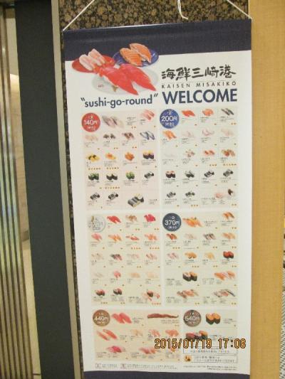 19タイトルで旅を公開 Narita/ABCストアー大好きおじさんのちょいと旅