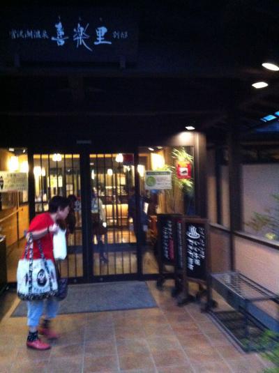 日帰り宮沢湖温泉へ(2014年10月)