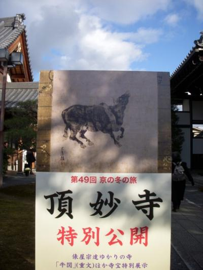 真冬の京都2015:「琳派400」ゆかりの三つの寺と老舗料亭へ