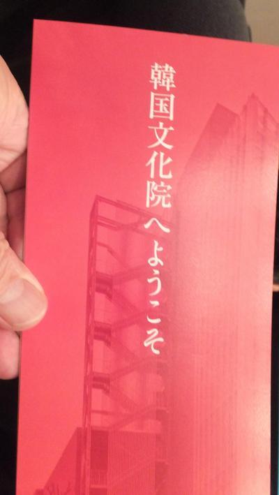 四谷三丁目にある「駐日韓国文化院」での定期韓国映画上映会にちょくちょく行っています~。①「カレーうどん『のら豚屋』とトマトラーメン『太陽のトマト麺』に行きました」
