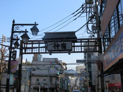 えきぽで散策@板橋駅 ~石神井川を遡上すると縁切りの・・・編~