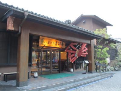 2015年 カニカニミステリツアー 1日目 山中温泉かがり吉祥亭で夕食はカニを食べました。