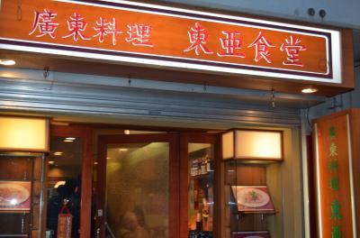 六甲道の東亜食堂