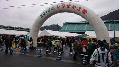 2015 恒例の日生牡蠣祭り&気まぐれ1泊2日の旅