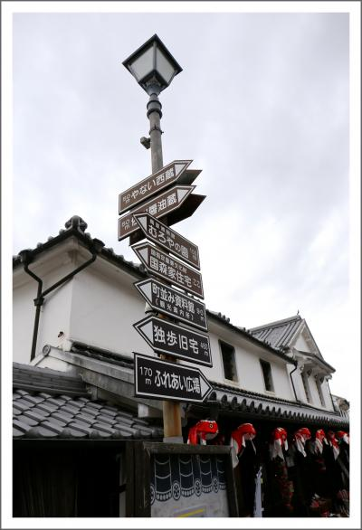 Solitary Journey [1522] 約200mの白壁通りに江戸時代の商家が立ち並ぶ金魚ちょうちんの町<柳井おひなさま巡り>山口県柳井市