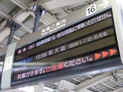 時速285km先行体験列車で行く大阪の旅−1「一足先に285kmの世界へ!」編