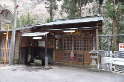 関根御滝不動尊(横須賀市秋谷)