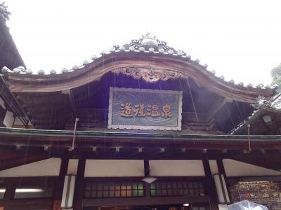 道後温泉(愛媛県) 2015.2.26