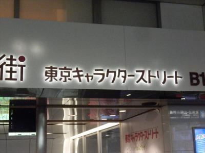 東京キャラクターストリート。