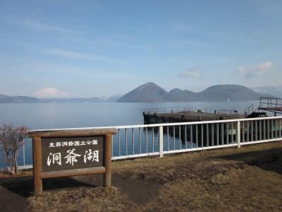 15 早春の北海道 湯ゆったり洞爺湖と北湯沢をぶらぶら温泉旅