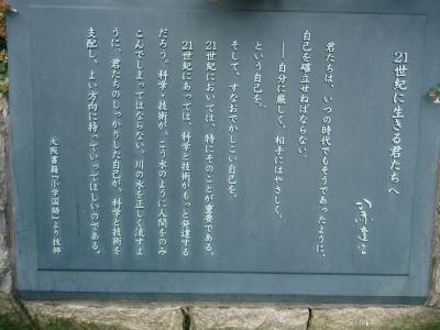 司馬遼太郎記念館を訪ねて