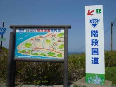日本唯一の階段国道