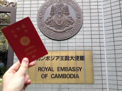 VISA申請のため青山のカンボジア大使館を訪れました。