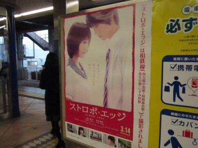 【横浜】相鉄のストロボエッジロケ地(緑園都市)~1242ニッポン放送うまいもん祭り~新横浜から旅立ち。
