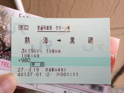【上野東京ライン】直通最長列車、熱海発黒磯行き4時間46分の旅