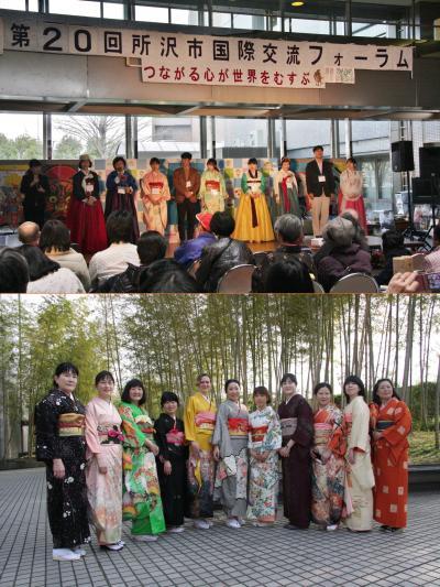 20回所沢市国際交流フォーラム 20th Tokorozawa-City International Exchange Forum
