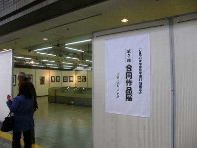 埼玉県の伊奈学園いきがい大学17期生の第7回作品展を見に行ってきました