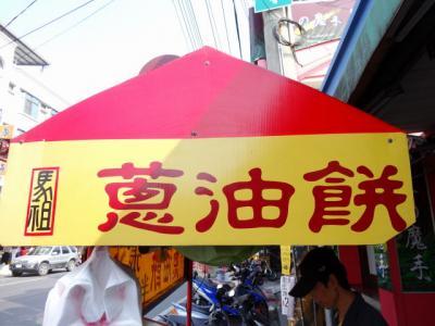 台湾 屏東で台湾のB級グルメ・葱油餅を食べてみる 2015春