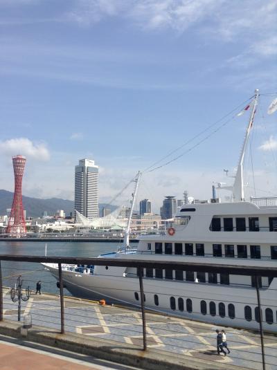 みなと街 - 神戸2泊3日旅 -