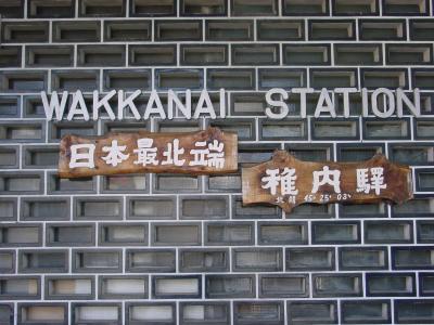 日本縦断各駅停車の旅 最北端の駅 稚内駅