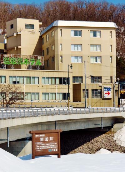 温根湯2 温根湯ホテル 四季平安の館(風呂・食事) ☆おもてなしに満足