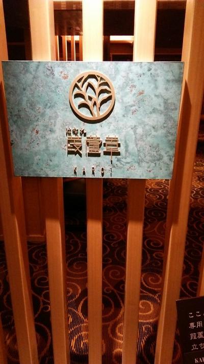 家族旅行☆雄琴温泉湯元館